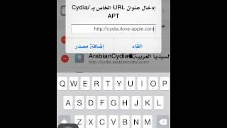 getlinkyoutube.com-تكرار البرامج الايفون لصدار 9.3.3