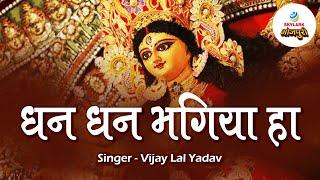 getlinkyoutube.com-Superhit Devi Geet | Dhan Dhan Bhagiya | By Vijay Lala Yadav