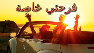 Farhati Khasah (Happy Nasheed)   فرحتي خاصة   Arabic
