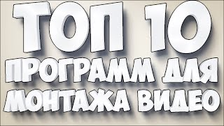 getlinkyoutube.com-TOP 10 ПРОГРАММ ДЛЯ ВИДЕО МОНТАЖА !!!