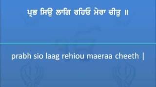 getlinkyoutube.com-AUKHI GHADI NA DEKHAN DEYI-Read Along Shabad Kirtan (WorldGurudwara.com)