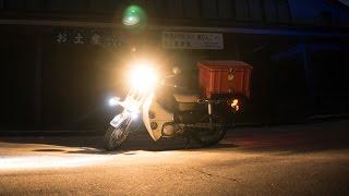 getlinkyoutube.com-【レビュー】Amazonの激安爆光LEDフォグランプの威力や如何に? カブで行く夜の八甲田