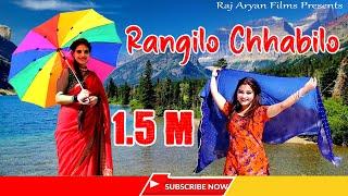 getlinkyoutube.com-RANGILO CHHABILO |NEW GARHWALI SONGS LATEST2016  | RAMESHWAR GAIROLA || PRAMILACHAMOLI | RAJ ARYAN