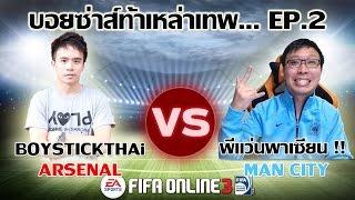 getlinkyoutube.com-FIFA Online 3 - บอยซ่าส์ท้าเหล่าเทพ... EP.2 - พี่แว่นพาเซียน... Arsenal VS Man City