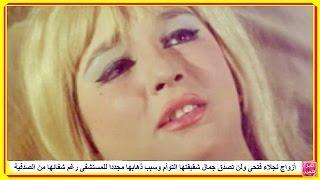 أزواج نجلاء فتحى ولن تصدق جمال شقيقتها التوأم وسبب ذهابها مجددا للمستشفى رغم شفائها من الصدفية