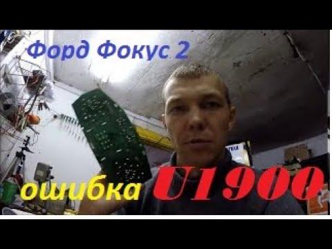 U1900 Ошибка КАН-Шины Форд Фокус 2. Как разобрать щиток приборов.