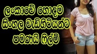 getlinkyoutube.com-samanala dhadayama sinhala xxx hot actress film