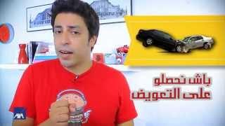 Koun 3la Bal : Episode 1- En cas d'accident : Dommages matériels - كون على بال : الحلقة الأولى