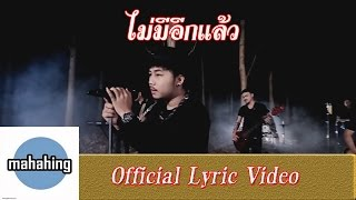 getlinkyoutube.com-ไม่มีอีกแล้ว - เอ มหาหิงค์ 【Official Lyric Video】