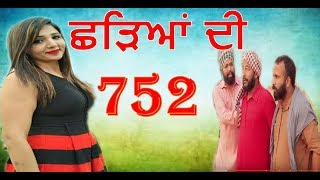 NEW PUNJABI MOVIES 2018 | Chhadeyan Di 752 |English Subtitles| Punjabi Movie | Chhadeyan di 751