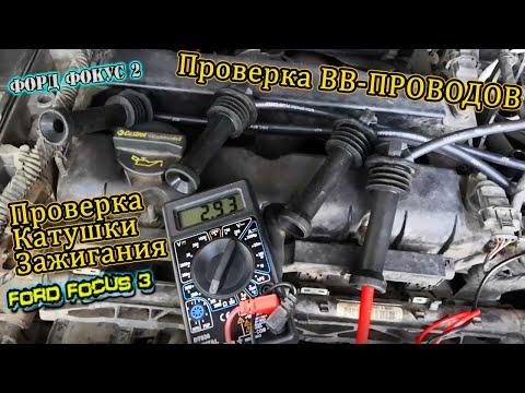 Проверка Катушки Зажигания Сопротивление Высоковольтных Проводов форд фокус 3