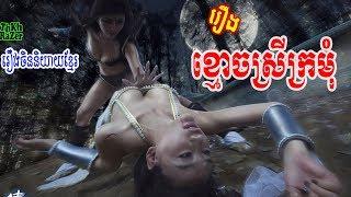រឿងចិន និយាយខ្មែរ - ខ្មោចឆៅប៉ះខ្មោចស្រីក្រមុំ - ធានាថាល្អមើល | Chinese Movie Speak Khmer