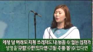 사모곡   소프라노 최정원