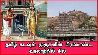 தமிழ் கடவுள் முருகனின் பிரம்மாண்ட வரலாற்றில் சில | Lord Murugan, Tamil God Murugan History