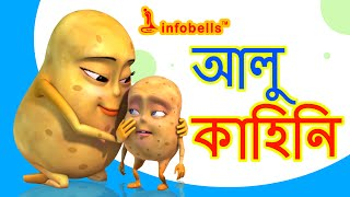 getlinkyoutube.com-The Potato Song | Bengali Nursery Rhymes | Infobells