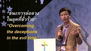 getlinkyoutube.com-คำเทศนา ชนะการล่อลวงในยุคที่ชั่วร้าย (2 ทิโมธี 3:10-17)