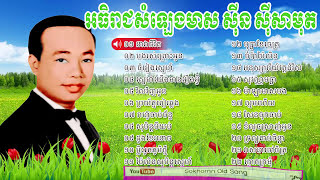 getlinkyoutube.com-sin sisamuth song | sin sisamuth | khmer old song collection non stop vol 02