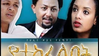 getlinkyoutube.com-New Ethiopian Movie - Yetekefelebet  Full (የተከፈለበት)  2015