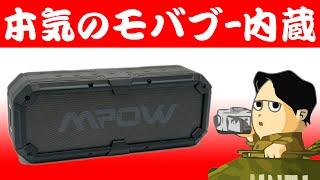 getlinkyoutube.com-本気のモバブ内蔵5200mAh 迫力の低音Bluetoothスピーカー Mpow Armor Plus