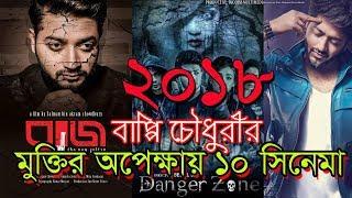 ২০১৮ সালে মুক্তির অপেক্ষায় বাপ্পি চৌধুরীর ১০ সিনেমা   Bappy Chowdhury Upcoming 10 Movies in 2018