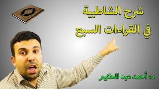 getlinkyoutube.com-شرح الشاطبية : باب فرش الحروف - سورة يوسف ....... أحمد عبد الحكيم