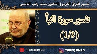 getlinkyoutube.com-د.محمد راتب النابلسي - تفسير سورة النبأ ( 1 \ 3 )