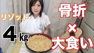 getlinkyoutube.com-【大食い】骨折してるけどリゾット4㎏食べてみたよ!【木下ゆうか】