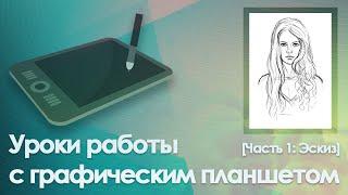 getlinkyoutube.com-Уроки работы с графическим планшетом [Часть 1: Эскиз]