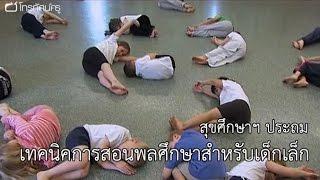 getlinkyoutube.com-สุขศึกษาฯ ประถม เทคนิคการสอนพลศึกษาสำหรับเด็กเล็ก