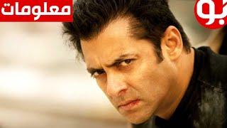 getlinkyoutube.com-معلومات وحقائق قد لا تعرفها عن : سلمان خان