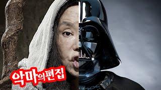 getlinkyoutube.com-김수미 다스베이더 - 욕쟁이 다스베이더 결정판