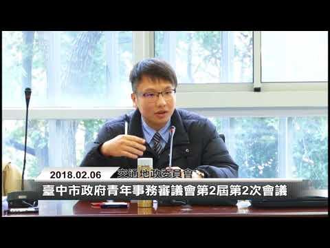 1070206第2屆青年事務審議會第2次會議 交通地政委員會之2