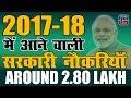 GOVERNMENT JOBS 2017!! 2.80 LAKH VACANCIES