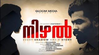 NIZHAL-Malayalam Short Film 2017