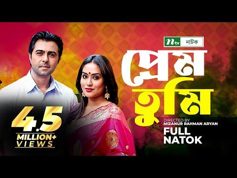 New Bangla Special Natok - Prem Tumi (প্রেম তুমি) by Apurbo, Momo, Hillol, Sumon