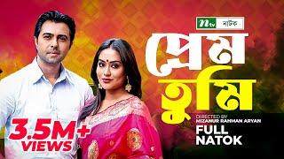 getlinkyoutube.com-New Bangla Special Natok - Prem Tumi (প্রেম তুমি) by Apurbo, Momo, Hillol, Sumon