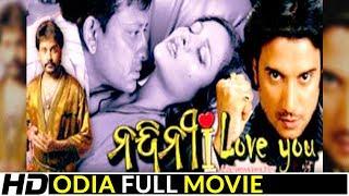 SUPER HIT ODIA MOVIE - Nandini I Love You | Odia FULL Movie 2017 | LOKDHUN ORIYA