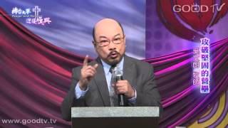 getlinkyoutube.com-禱告大軍迎接復興2014-03-10~攻破堅固的營壘