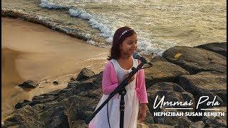 Ummai Pola | Hephzibah Susan Renjith | New Tamil Christian Song width=