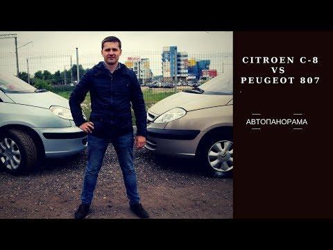 Минивэны БУ: Peugeot 807 или ... C8 обзор отзывы проблемы недостатки