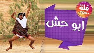 getlinkyoutube.com-جميع مقاطع ابو حش 2016 - مقاطع فلة تنسيك الدنيا  😂