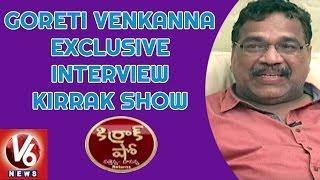getlinkyoutube.com-Lyricist And Poet Goreti Venkanna Exclusive Interview || Kirrak Show || V6 News