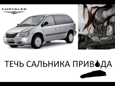 Chrysler Voyager Крайслер Вояджер замена сальника привода