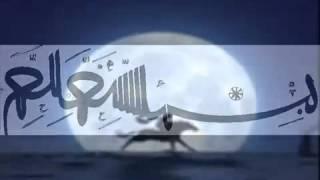 getlinkyoutube.com-Bismillah ,              بسم الله الرحمن الرحيم