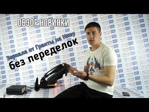 Зеркала от Гранты на Ниву без переделок. Обзор новинки | MotoRRing.ru