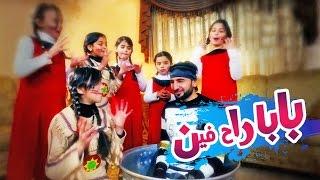 getlinkyoutube.com-بابا راح فين - سجى حماد ورنده صلاح بدون ايقاع| قناة كراميش Karameesh Tv