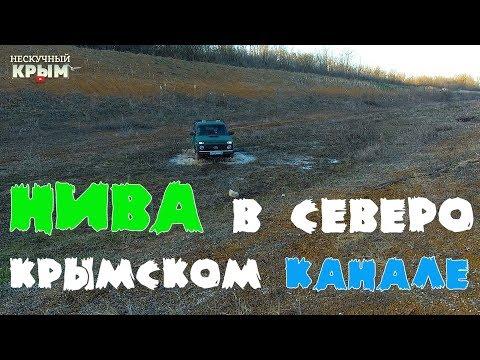 На Ниве по засохшему Северо-Крымскому каналу. Штурмуем бездорожье!