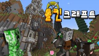 getlinkyoutube.com-마인크래프트 톨킨 크래프트 모드 팩 Minecraft - TolkienCraftII Mod