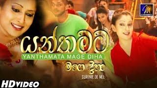 Yanthamata Mage Diha - Surenie De Mel | Official Music Video