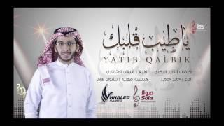 getlinkyoutube.com-ياطيب قلبك - اداء | خالد حامد